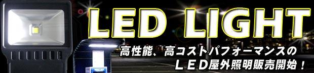 LED大型照明販売中!